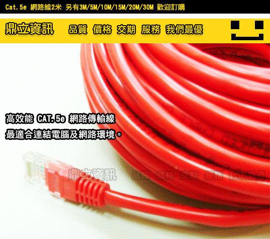 【鼎立資訊&網路線】*Cat.5e 網路線 網線 Net Cable 2M 2米