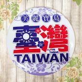 【冰箱貼】美麗寶島台灣 #  白板貼 冰箱貼 OA屏風貼 置物櫃貼 5.8cm x 5.8cm