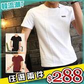 任選2件288短袖T恤韓版休閒風LOGO個性修身短袖T恤【08B-B1248】