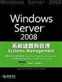 (二手書)Windows Server 2008 系統建置與管理
