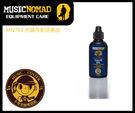 【小麥老師樂器館】抗鏽活塞油 抗鏽 保養油 活塞油 Music Nomad MN703 2盎司【T125】