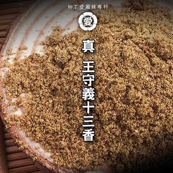 柳丁愛☆王守義十三香 277g袋裝【A693】純天然植物辛香料 調味粉 批發