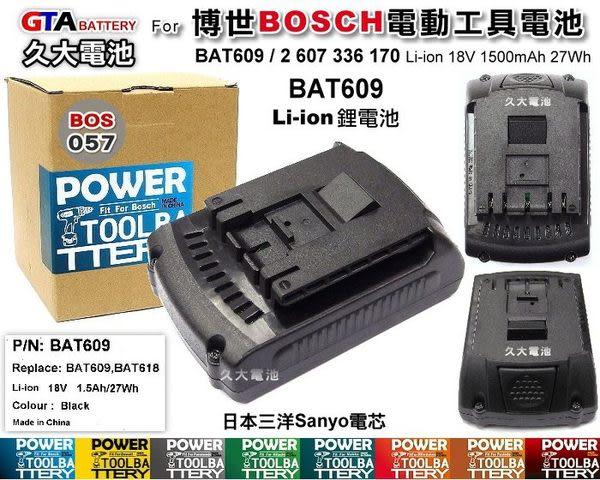 ✚久大電池❚ 博世 BOSCH 電動工具電池 2 607 336 170 BAT609 18V 1500mAh