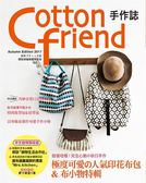 Cotton friend 手作誌(38):甜蜜收穫!完全心動的秋日手作