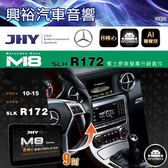 【JHY】2010~2015年BENZ SLK R172 M8安卓多媒體主機9吋螢幕*Ai雙聲控*送LiTV影視3個月
