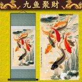 九魚圖中式裝飾畫玄關走廊過道掛畫客廳臥室卷軸豎版壁畫九魚聚財