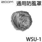 【非凡樂器】Zoom WSU-1 / 通用型防風罩 / H1, H2n, H4n, H5, and H6 iQ5 Q2HD