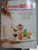【書寶二手書T1/餐飲_WFW】孟老師的甜點杯_孟兆慶