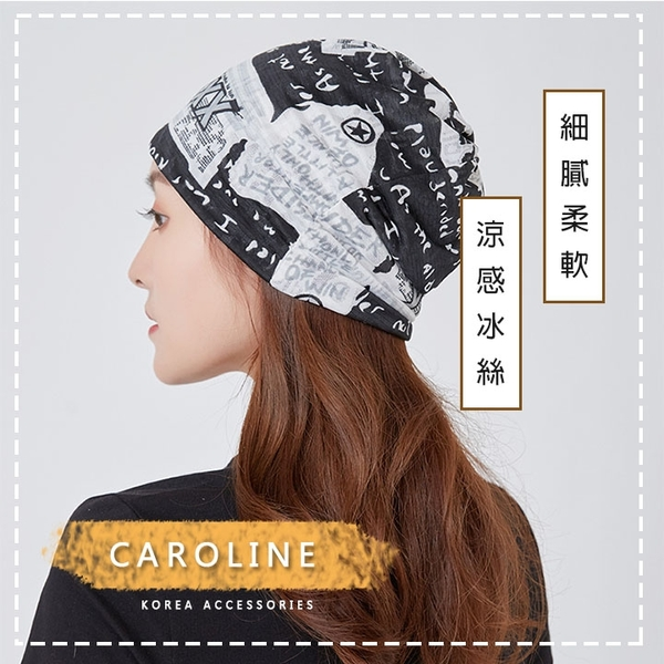 《Caroline》秋冬流行時尚個性網紅百搭韓版薄款薄多用途包頭帽 72379