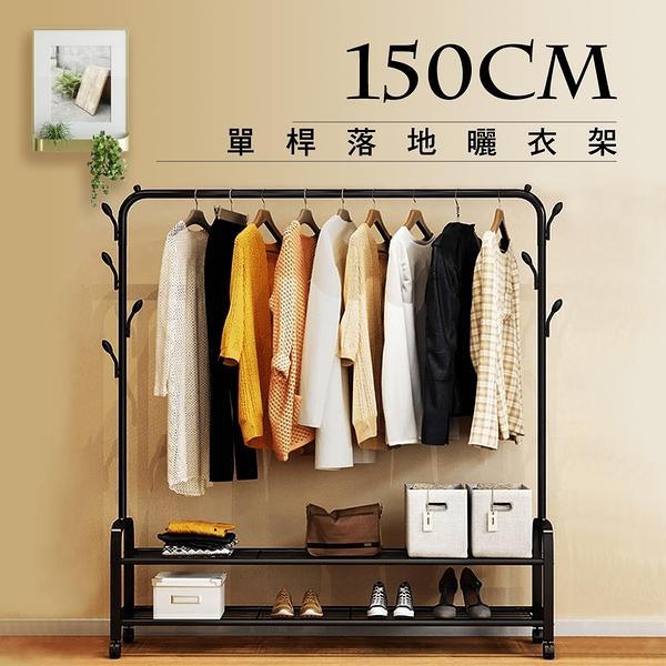【VENCEDOR】 衣櫃 吊衣架 曬衣架 150cm寬加粗 雙層落地掛衣架-附輪 衣帽架 簡易晾衣架-單桿1入