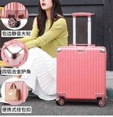 旅行箱女小輕便密碼小型小號拉桿登機20寸行李箱子包迷你男皮箱