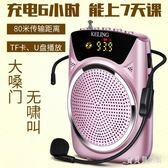 擴音器 教師專用教學用腰掛戶外導游喊話機播放器充電小喇叭 BF8903『寶貝兒童裝』