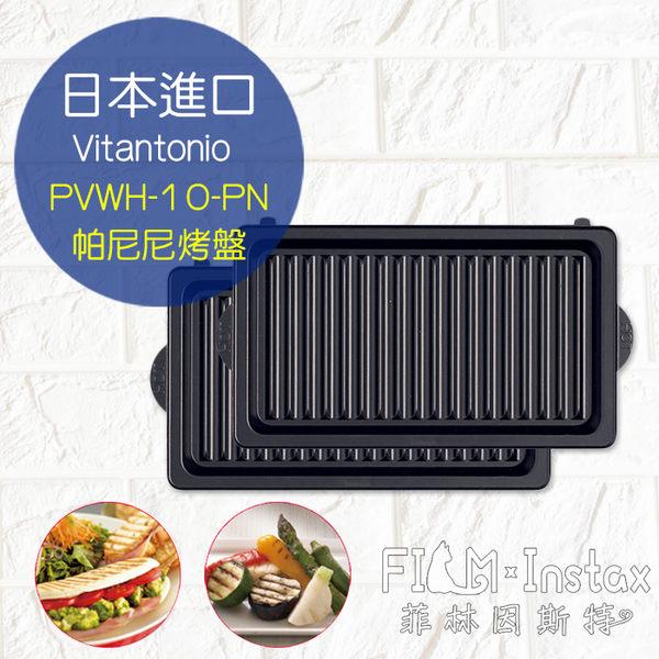 現貨【菲林因斯特】日本 VITANTONIO PVWH-10-PN 帕尼尼 烤盤 // VWH-110 VWH-31-P