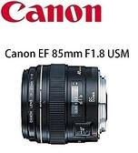 [EYE DC] Canon EF 85mm F1.8 USM 彩虹公司貨 (分12/24期)