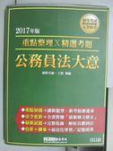 【書寶二手書T8/進修考試_PDC】2017年版重點整理X精選考題_公務員法大意_王捷