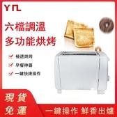 (快出) 現貨 烤麵包機 早餐機 烤土司機110V全自動多功能烤麵包機吐司機