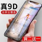 9D 蘋果 iPhoneXS Max 玻...