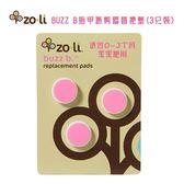 雙十一預熱婴儿指甲修剪器美國ZoLi BUZZ B. 指甲修剪器 電動嬰兒指甲磨 磨墊替換裝