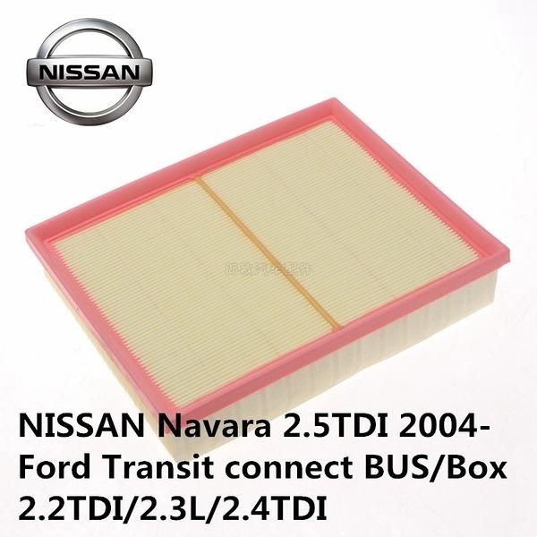 NISSAN Navara 2.5TDI 2004- Ford Transit connect 空氣濾芯 日產 引擎濾網