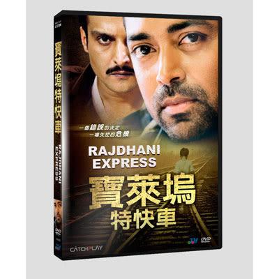 寶萊塢特快車DVD