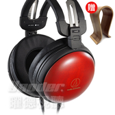 【曜德 送原木耳機架】鐵三角 ATH-AWAS 淺田櫻 耳罩式耳機
