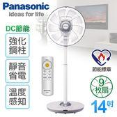 雙喬嚴選 SFL 【國際牌Panasonic】14吋DC靜音遙控節能扇   F-H14CND