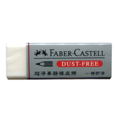 【輝柏Faber-Castell】187185 超淨事務塑膠擦/橡皮擦 (小)