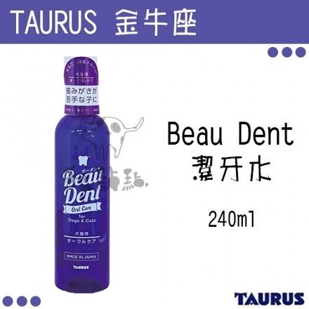 TAURUS金牛座[Beau Dent寵物潔牙水,240ml]