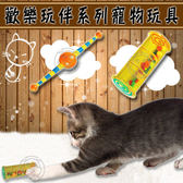 ~zoo 寵物商城~美國Petstages ~歡樂玩伴寵物玩具~萬花筒│旋風棒