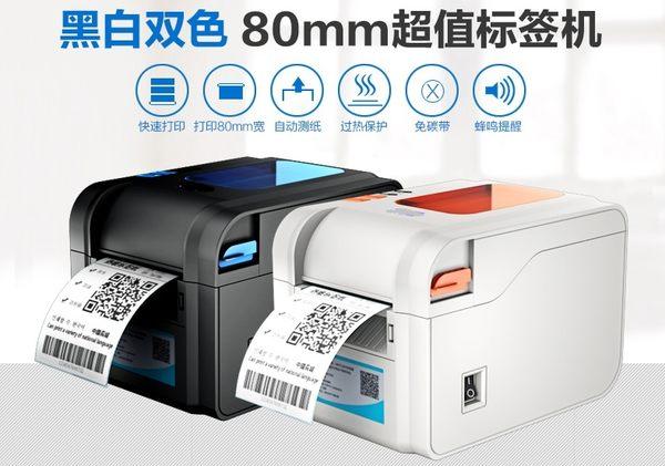 (贈40X30mmX10捲) BC-8015 標籤機 條碼機 POS (有剝紙器功能)(另售QL-700/TTP-345/T4e)