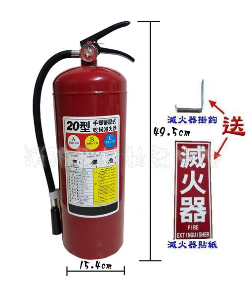 新制 消防器材消防署認可消防20型乾粉滅火器.出口燈(2支下標區)