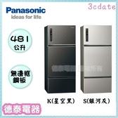 Panasonic【NR-C489TV】國際牌481公升變頻三門電冰箱 【德泰電器】