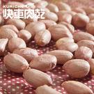 【快車肉乾】H8澎湖花生米