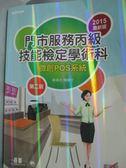 【書寶二手書T4/電腦_YBY】門市服務丙級技能檢定學術科(微創POS系統)_楊潔芝_附光碟