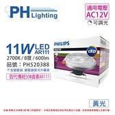 PHILIPS飛利浦 LED 11W 2700K 黃光 12V AR111 8度 可調光 高演色 燈泡_PH520388
