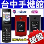全新【台中手機館】HUGIGA L68 折疊式 4G 大字體/大玲聲/大螢幕 孝親手機/老人機 語音AI 幫手 公司貨
