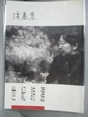 【書寶二手書T1/文學_JPC】席慕蓉.世紀詩選_席慕蓉