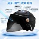 電瓶電動機車頭盔防曬