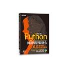 Python機器學習超進化:AI影像辨識...