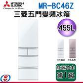 【信源】455公升 【MITSUBISHI 三菱 日本製五門變頻電冰箱(玻璃面板)】 MR-BC46Z