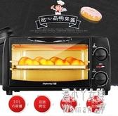 220v 電烤箱家用烘焙多功能全自動蛋糕迷你小型烤箱小烤箱10升 JY6911【潘小丫女鞋】