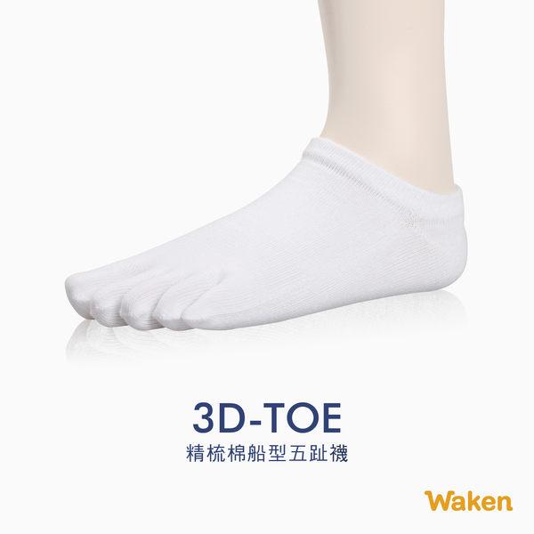 Waken  精梳棉立體後跟船型五趾襪 / 白 / 女款