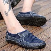 夏天鞋子男涼鞋網面透氣豆豆鞋男士網鞋真皮軟底休閒鞋懶人開車鞋