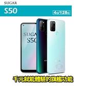 Sugar S50 6.55吋 128G 雙卡 4G智慧型手機 免運費