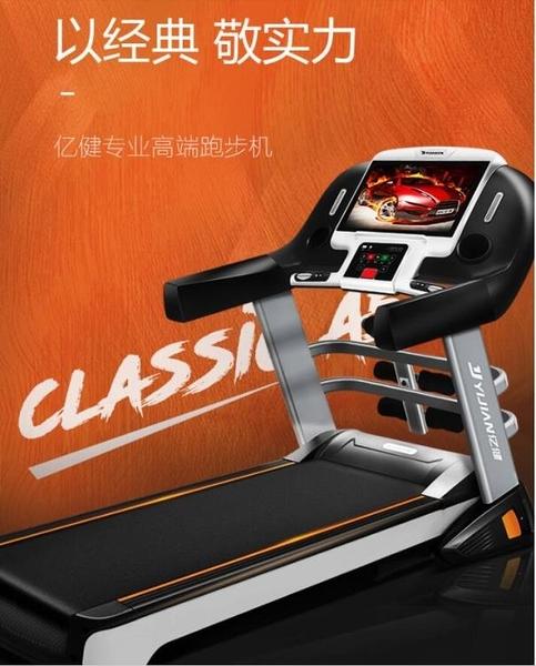 跑步機 室內家用款小型折疊超靜音家庭健身房專用大型跑步機(聖誕新品)