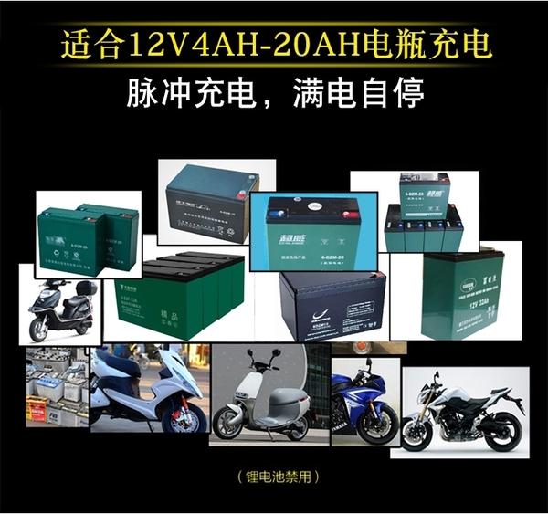 智慧12V踏板摩托車電瓶充電器1220AH蓄電池修復充電機乾水通用型 【米娜小鋪】