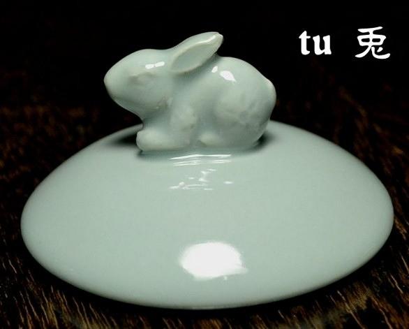 【協貿國際】12生肖茶道茶具茶杯老闆杯辦公杯-兔