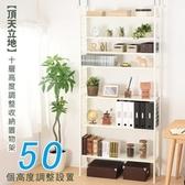 【EnjoyLife】頂天立地十層收納書架