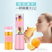 榨汁機 榨汁機水果小型家用全自動多功能迷你學生電動榨汁杯便攜式 完美情人