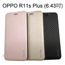 【Dapad】卡夢隱扣皮套 OPPO R11s Plus (6.43吋)